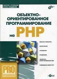 Объектно-ориентированное программирование на PHP (+ CD-ROM) | Кузнецов Максим Валерьевич, Симдянов Игорь #1