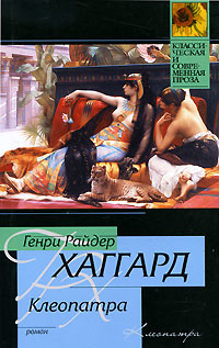 Клеопатра | Хаггард Генри Райдер #1
