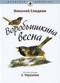 Воробьишкина весна (в комплекте из 15 книг) #1