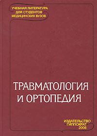 Травматология и ортопедия | Шапиро Клара Ильинична, Осташко Владимир Ильич  #1