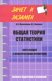 Общая теория статистики. Курс лекций с практическими примерами  #1