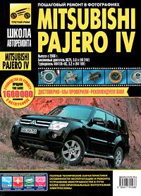 Mitsubishi Pajero IV. Руководство по эксплуатации, техническому обслуживанию и ремонту  #1