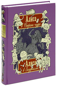 Алиса в Стране чудес. Алиса в Зазеркалье (подарочное издание)  #1