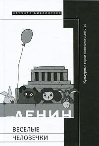 Веселые человечки. Культурные герои советского детства  #1