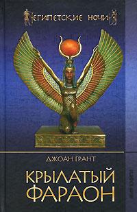 Крылатый фараон | Грант Джоан #1