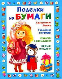 Поделки из бумаги   Чурина Любовь Сергеевна #1