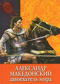 Александр Македонский. Завоеватель мира #1