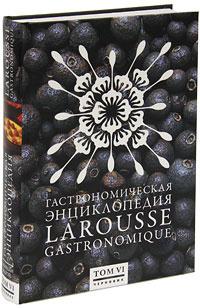 Гастрономическая энциклопедия Ларусс. В 12 томах. Том 6 #1