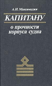 Капитану о прочности корпуса судна | Максимаджи А. И. #1