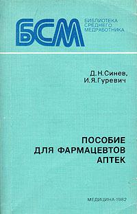 Пособие для фармацевтов аптек   Синев Дмитрий Николаевич, Гуревич Исаак Яковлевич  #1