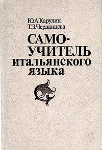 Самоучитель итальянского языка   Карулин Юрий Александрович, Черданцева Тамара Захаровна  #1