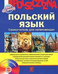 Польский язык. Самоучитель для начинающих (+ CD-ROM) #1