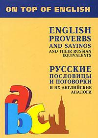Русские пословицы и поговорки и их английские аналоги / English Proverbs and Sayings and Their Russian #1
