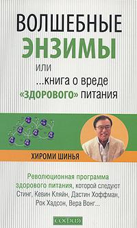 """Волшебные энзимы, или Книга о вреде """"здорового"""" питания #1"""