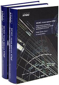 МСФО. Точка зрения КПМГ. Практическое руководство по Международным стандартам финансовой отчетности. #1