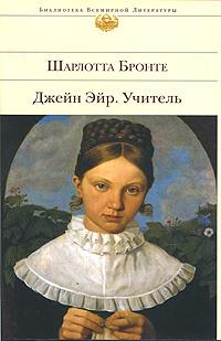 Джейн Эйр. Учитель | Тугушева Майя Павловна, Бронте Шарлотта  #1