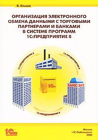 """Организация электронного обмена данными с торговыми партнерами и банками в системе программ """"1C:Предприятие #1"""