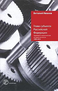 Глава субъекта Российской Федерации. Правовая и политическая история института 1990-2010  #1