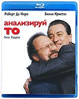 Анализируй то! (Blu-ray) #1