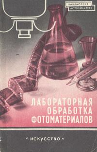Лабораторная обработка фотоматериалов | Каценеленбоген Эммануил Давидович, Иофис Евсей Абрамович  #1