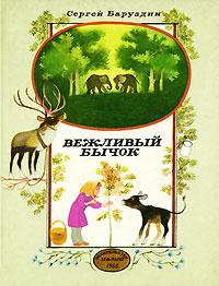 Вежливый бычок   Баруздин Сергей Алексеевич #1