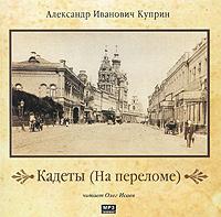 Кадеты (На переломе) (аудиокнига MP3) | Куприн Александр Иванович  #1