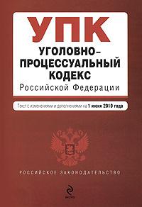 Уголовно-процессуальный кодекс Российской Федерации #1
