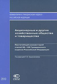 Акционерные и другие хозяйственные общества и товарищества. Постатейный комментарий статей 66-106 Гражданского #1