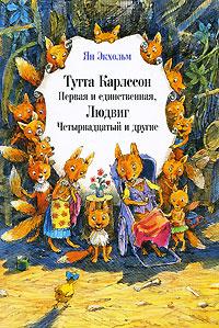 Тутта Карлссон Первая и Единственная Людвиг Четырнадцатый и другие  #1