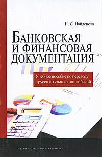 Банковская и финансовая документация #1
