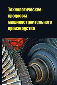 Технологические процессы машиностроительного производства  #1
