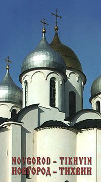 Novgorod - Tikhvin: Guide-Books / Новгород - Тихвин. Путеводитель #1