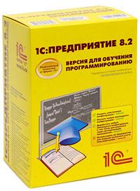 1С:Предприятие 8.2. Версия для обучения программированию (комплект из 4 книг + 2 CD-ROM)  #1