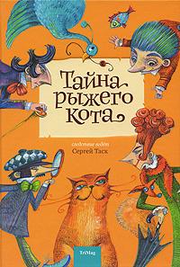Тайна рыжего кота #1