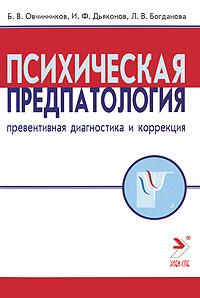 Психическая предпатология. Превентивная диагностика и коррекция | Овчинников Борис Владимирович, Дьяконов #1
