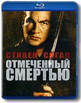 Отмеченный смертью (Blu-ray) #1