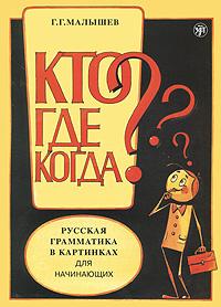 Русская грамматика в картинках для начинающих #1