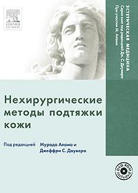 Нехирургические методы подтяжки кожи (+ DVD-ROM) #1