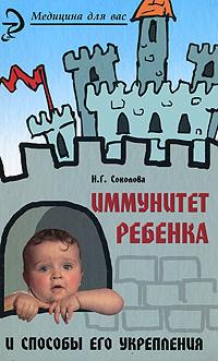 Иммунитет ребенка и способы его укрепления #1