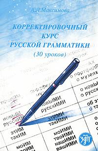 Корректировочный курс русской грамматики (30 уроков) #1