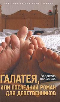 Галатея, или Последний роман для девственников #1