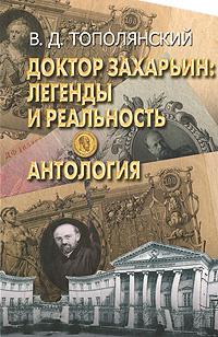 Доктор Захарьин. Легенды и реальность. Антология #1