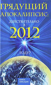 Грядущий Апокалипсис: действительно в 2012 году? #1