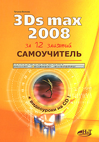 Самоучитель 3Ds Max 2008 (+ CD-ROM) | Волкова Татьяна Олимповна #1