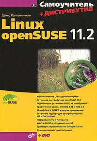 Самоучитель Linux openSUSE 11.2 (+ DVD-ROM) #1