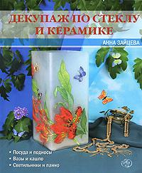 Декупаж по стеклу и керамике | Зайцева Анна Анатольевна  #1