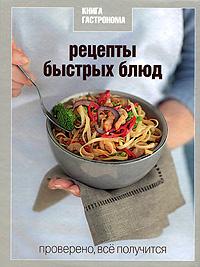 Рецепты быстрых блюд #1