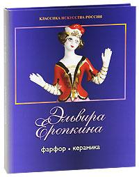 Эльвира Еропкина. Фарфор. Керамика #1