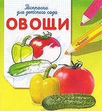 """Книга """"Овощи. Раскраска для детского сада"""" — купить в ..."""