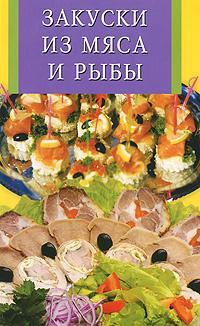 Закуски из мяса и рыбы #1